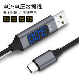 电流线智能显示电压数据线 快充3A手机充电线 适用苹果安卓typec图片