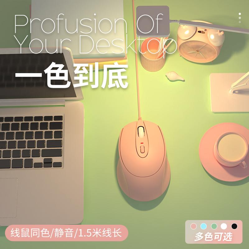 鼠标办公室有线静音无声游戏男女生文艺简约笔记本台式电脑通用