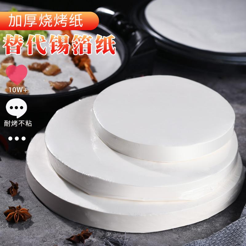 楼尚烧烤纸烤肉纸烤盘圆形家用烘焙吸油纸食物专用手抓饼牛硅油纸