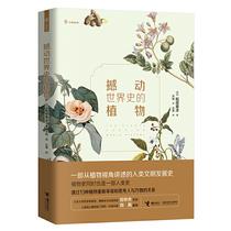 正版现货企业管理出版社9787516406960植物王春洪著奇妙