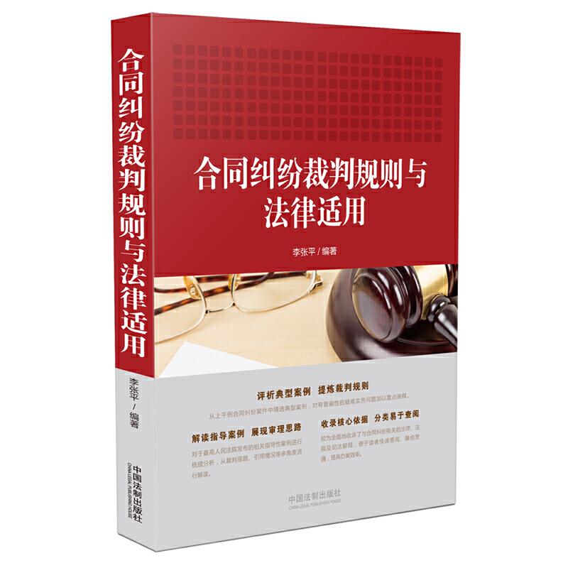 Законодательство Артикул 603149310819