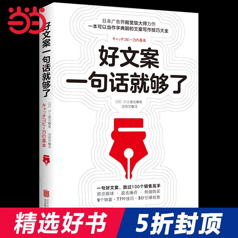 5折【当当网 正版书籍】好文案一句话就够了 川上徹也著 日本文案界教科书
