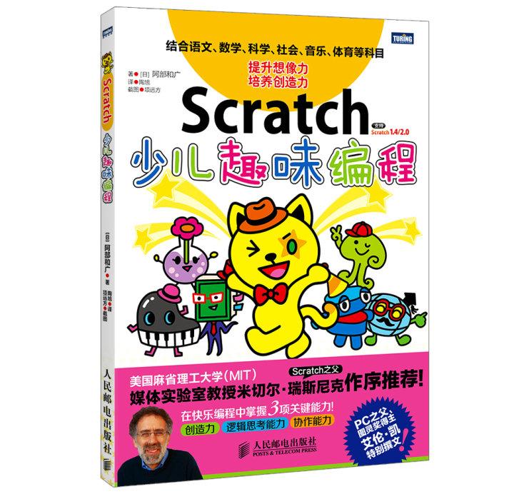 【当当网 正版书籍】scratch少儿趣味编程 轻松玩转Scratch编程儿童编程scratch 编程真好玩