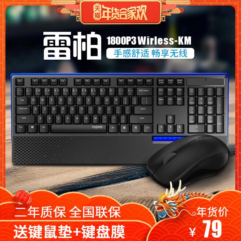 无线键盘鼠标套装 雷柏1800办公游戏台式电脑笔记本静音防水打字键鼠 MAC苹果WIN10商务省电华硕联想