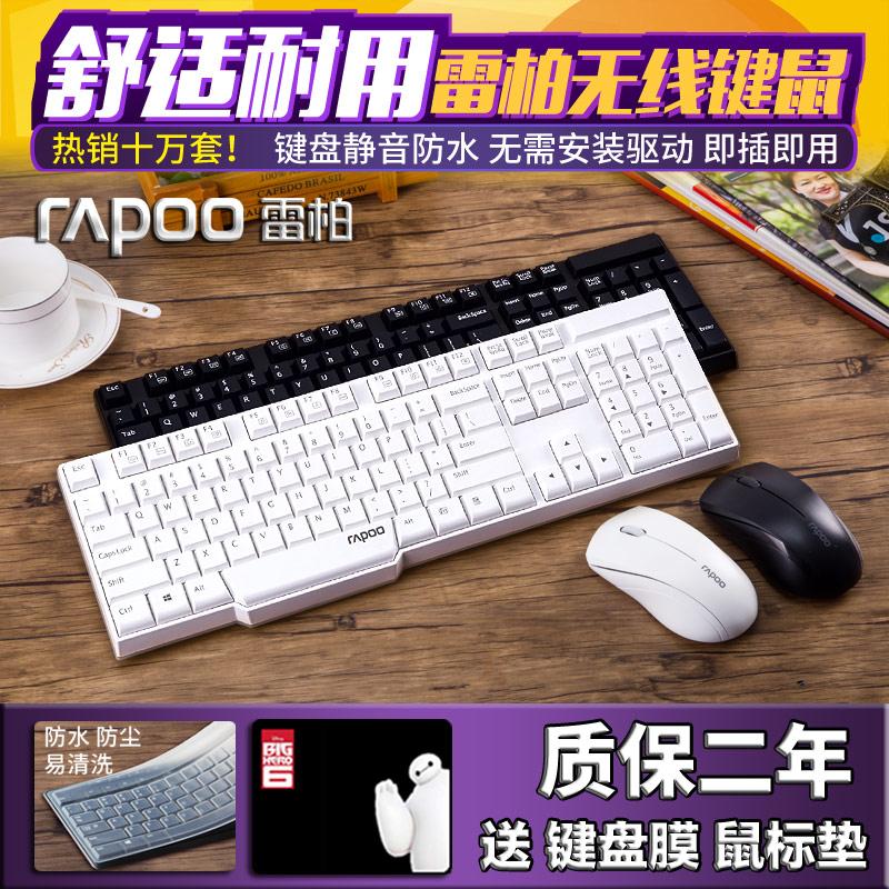 无线键盘鼠标套装 雷柏1800办公游戏电脑笔记本静音防水打字键鼠