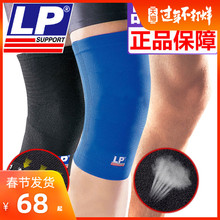 Lp647km knee protection Basketball Super Thin men's and women's warm squatting, cycling, running, badminton professional protective equipment