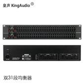 KingAudio/皇声 均衡器231 专业音响设备酒吧音箱舞台演出 双31段