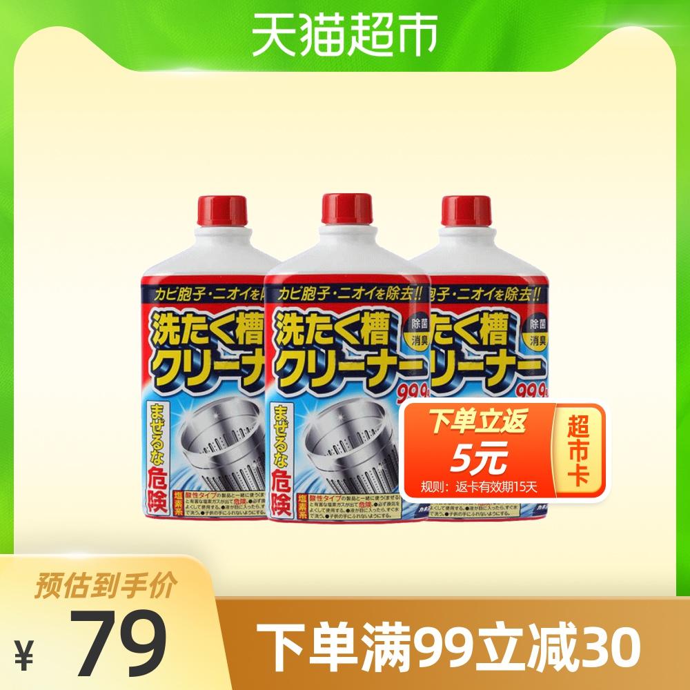 家耐优洗衣机槽清洁剂3瓶家用消毒除菌全半自动滚筒波轮式通用