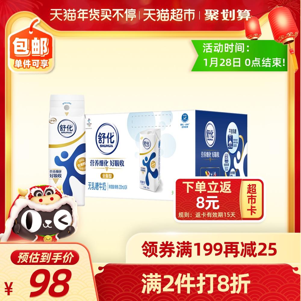 伊利舒化无乳糖全脂牛奶220ml*24盒/整箱营养乳蛋白