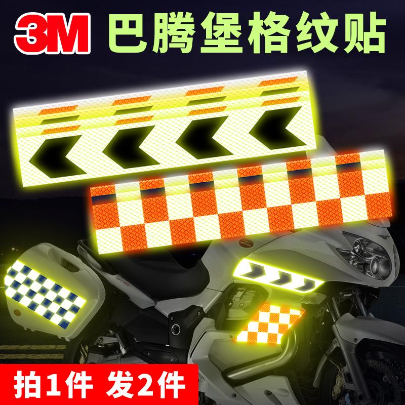 3M反光贴巴腾堡格纹钻石级摩托车夜间警示安全醒目贴膜货车反光条