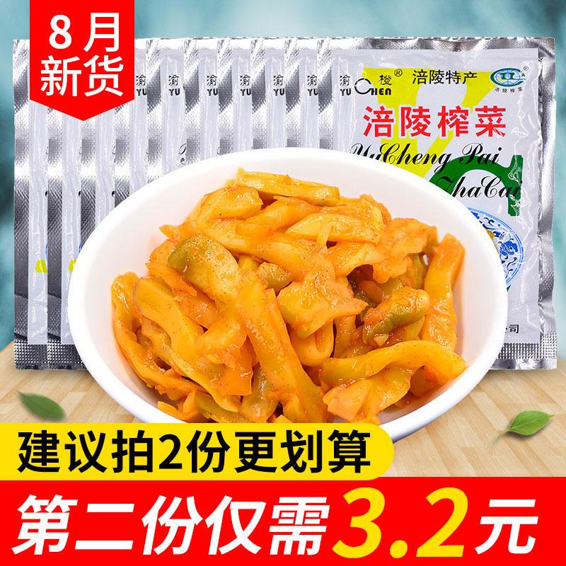 涪陵榨菜50gx10袋学生小包装清淡下饭菜腌制泡菜咸菜配粥小菜包邮