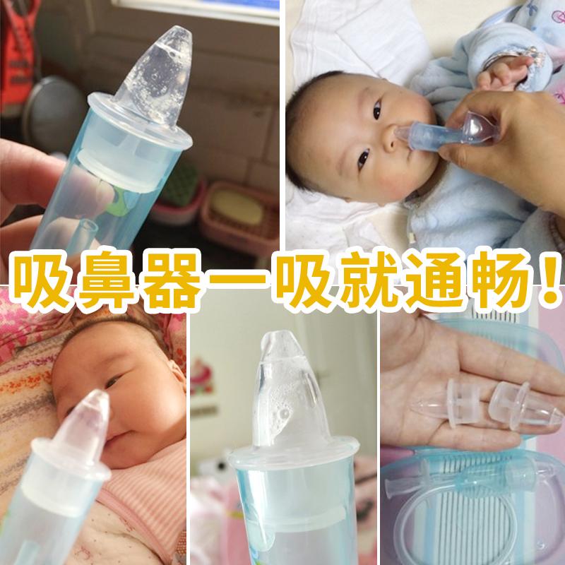 Швейцарский сокровище больше ребенок поглощать нос устройство новорожденных ребенок поглощать нос фекалии чистый устройство ребенок поглощать нос отрывать поглощать взять устройство мягкий подголовник