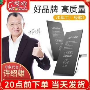 【超大容量】lehehe适用于苹果6电池iPhone6六4s手机5电板5c/5s八6s换6plus7七8x/SE/7P/8P/6sp原裝正品