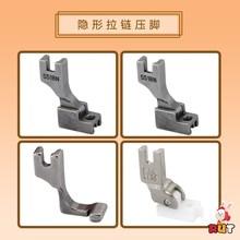 缝纫机工业平缝机隐形专用拉链压脚平车上装拉链专用的压脚S518N