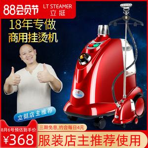 立挺蒸汽挂烫机LT-9大功率烫衣服装店商用立式家用全铜接口电熨斗