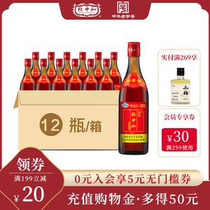 整箱致中和五加皮酒38度家饮500ml*12瓶保健养生地道药材自饮养生