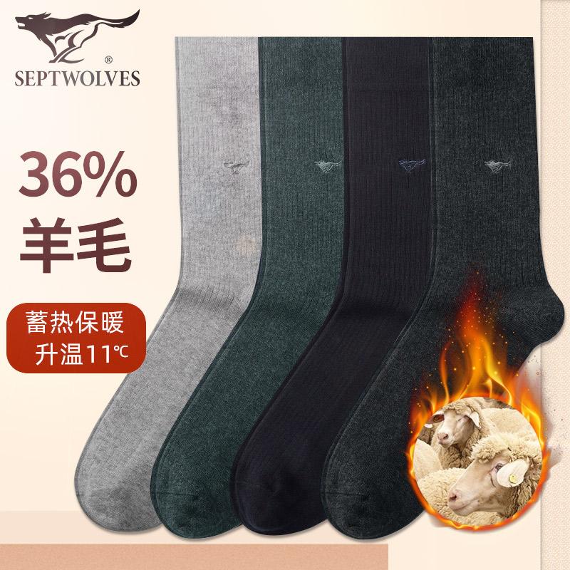 七匹狼羊毛袜男士中筒袜