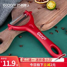 巧媳妇刮皮刀水果蔬菜削皮神器多功能家用厨房剥皮刀土豆苹果瓜刨
