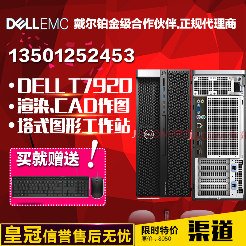 Dell / Dell t7920 graphics server workstation 3D rendering simulation tower computer host