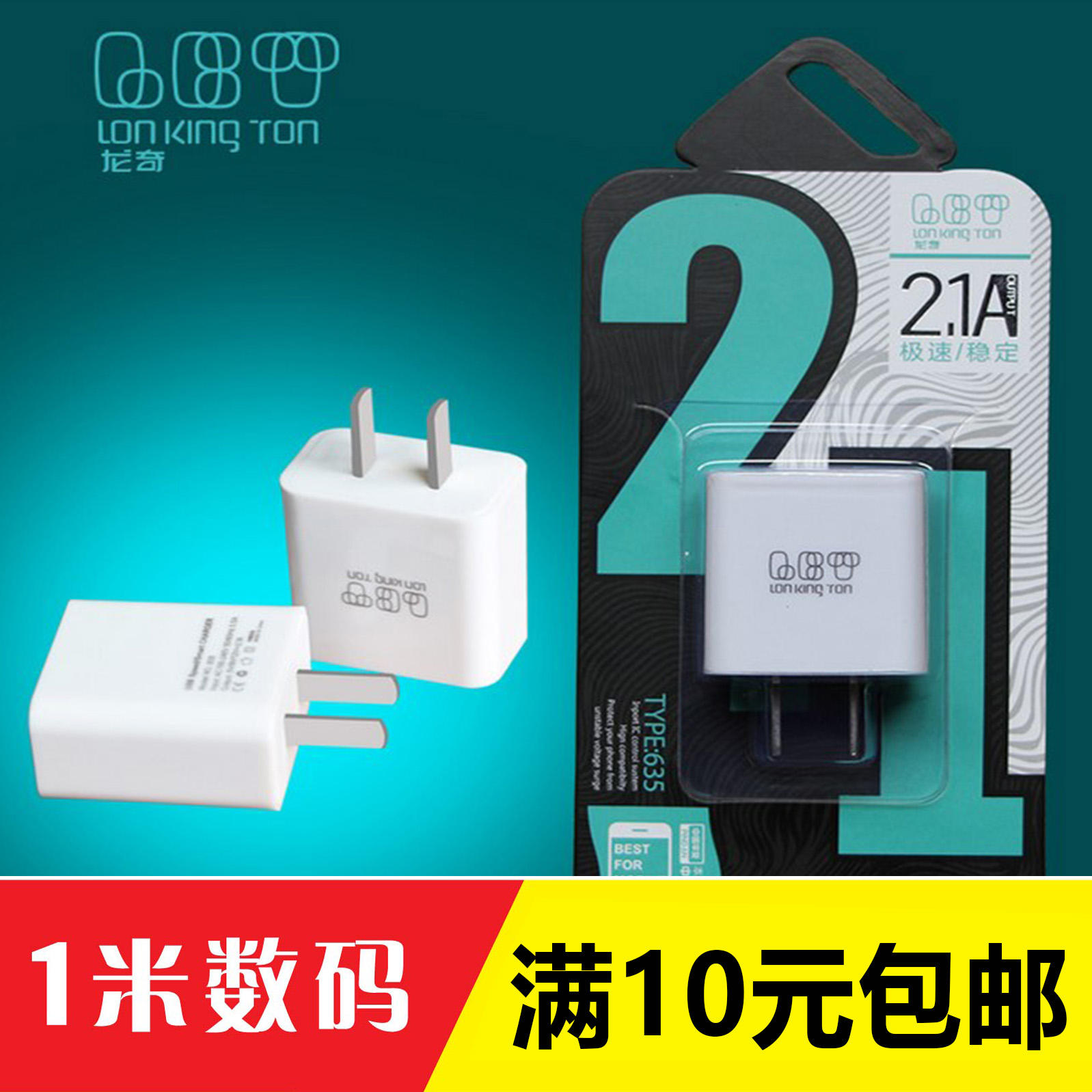 小米三星華為oppo安卓手機通用5V2A充電器頭 usb快充蘋果插頭批發