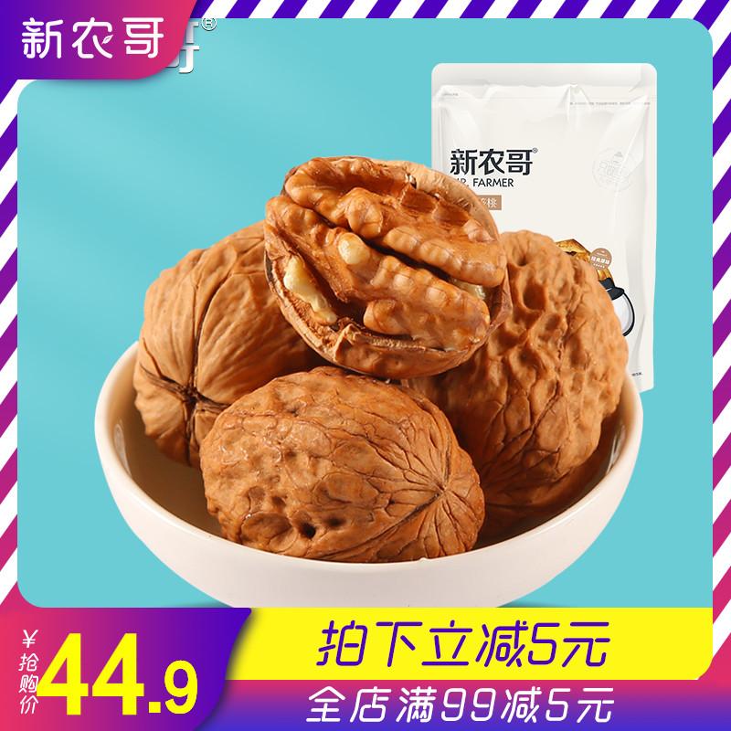 新农哥纸皮核桃多油薄皮核桃孕妇干果熟零食坚果实惠装418gx2袋装