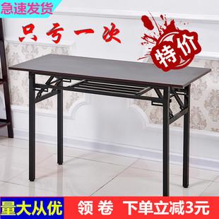 折叠桌子摆摊美甲桌会议桌长条桌培训课桌简易餐桌家用长方形书桌