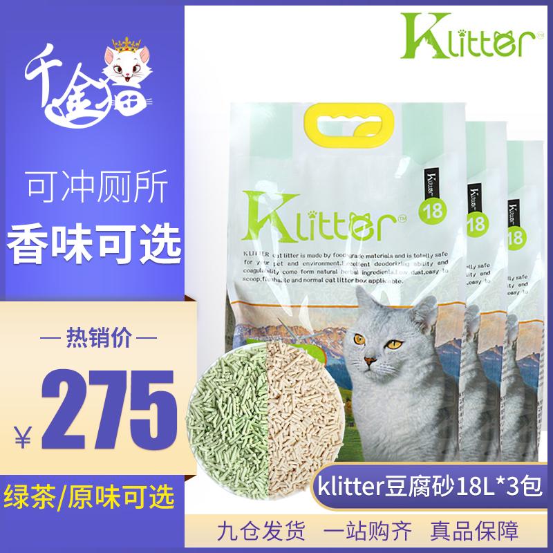 275.00元包邮酷亲k litter天然植物猫砂绿茶玉米