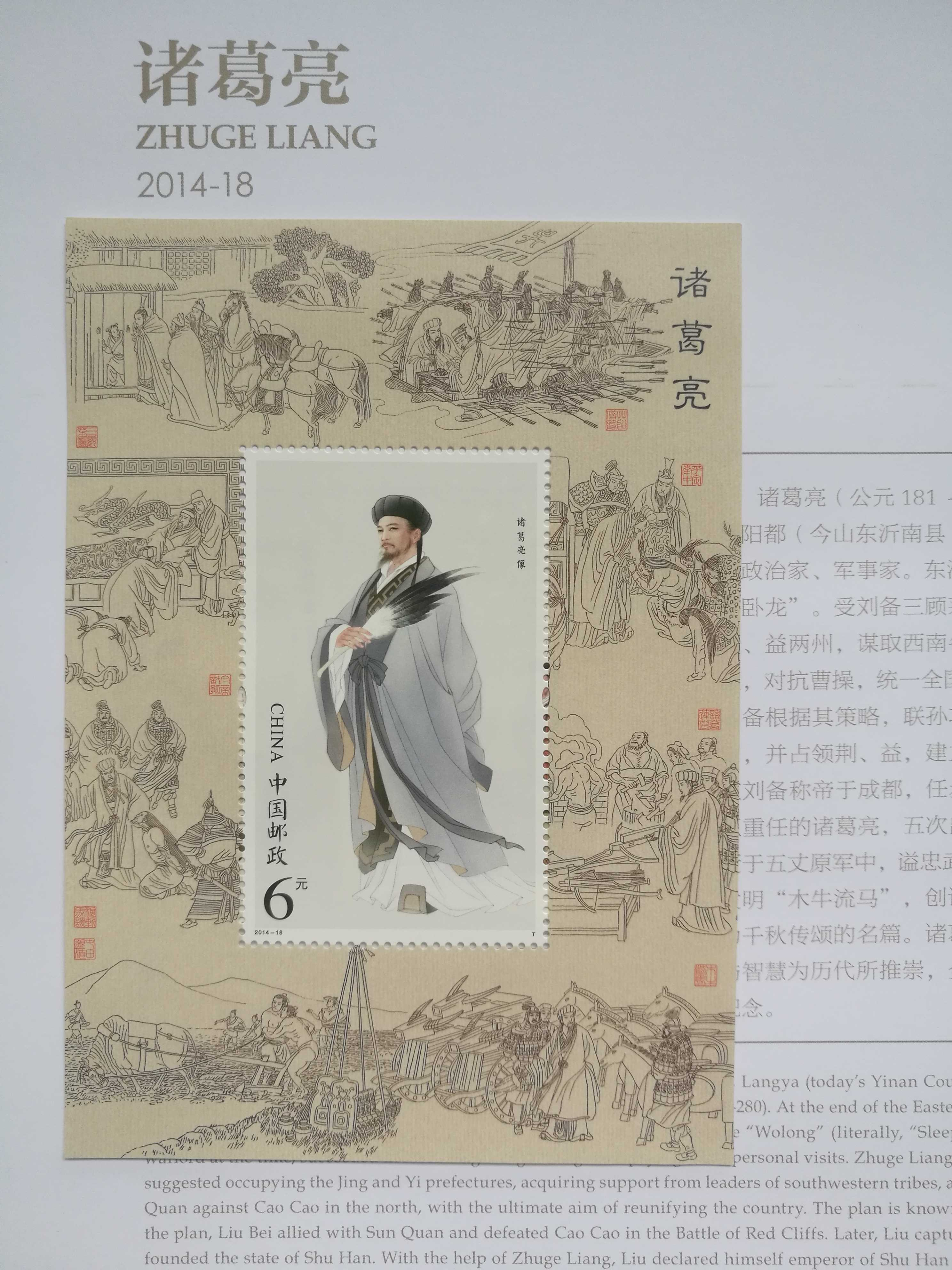 Edited in 2014 14-18m Zhuge Liang small stamp original glue complete product