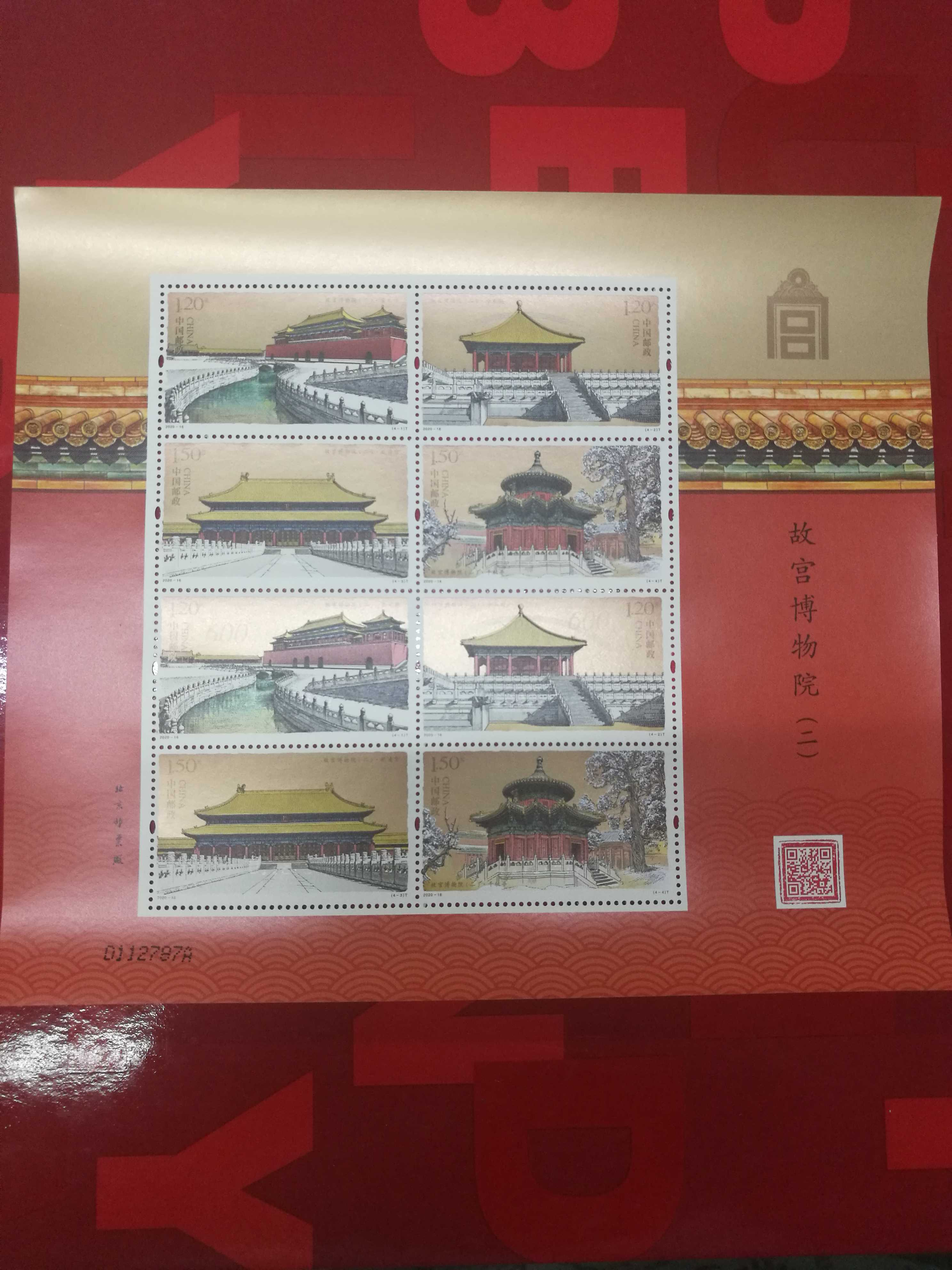2020-16 National Palace Museum (2) miniature stamps