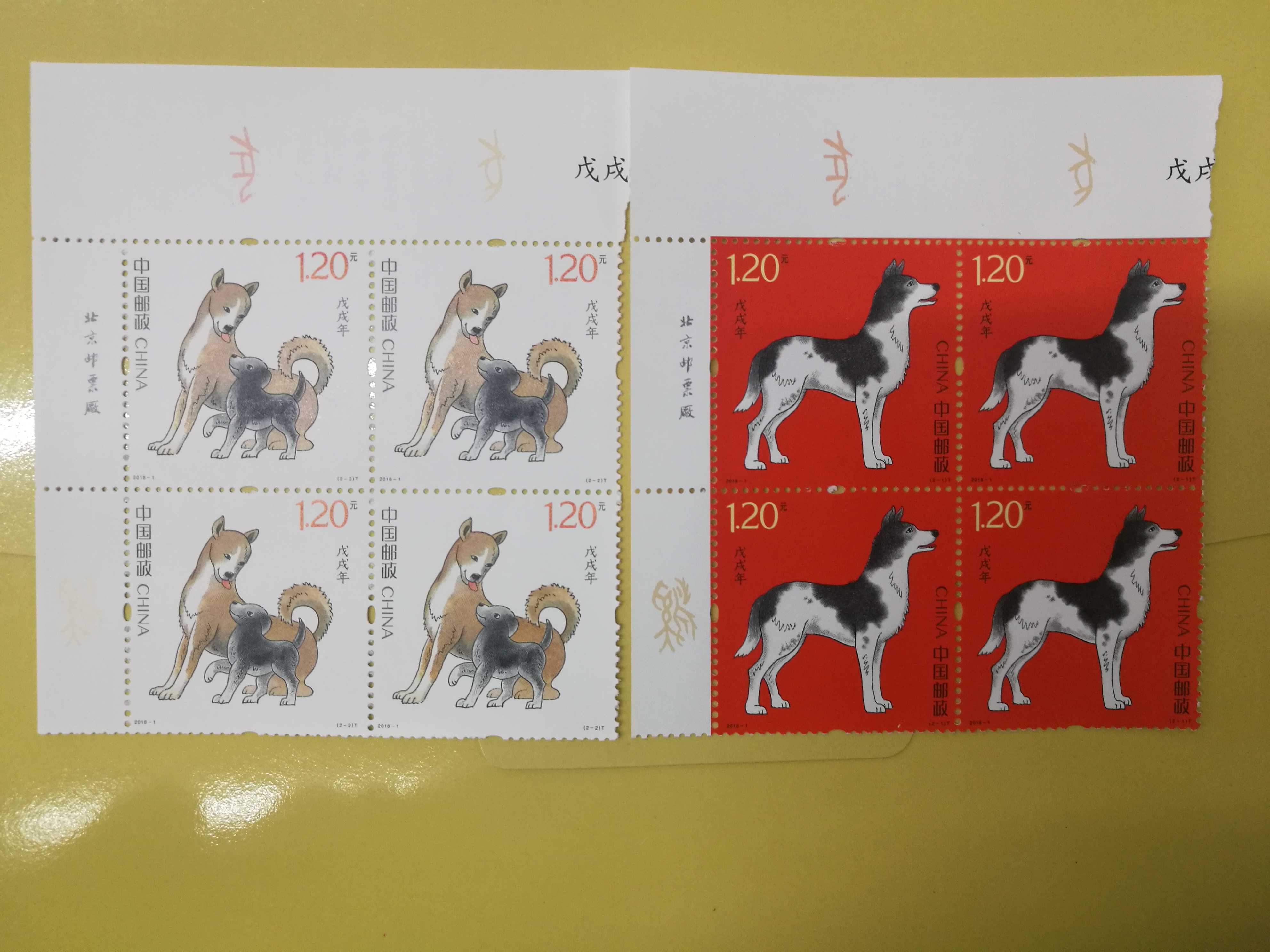 The year of the dog 18 stamps are in four directions, and the Chinese Zodiac 18 stamps are in four directions with fluorescence