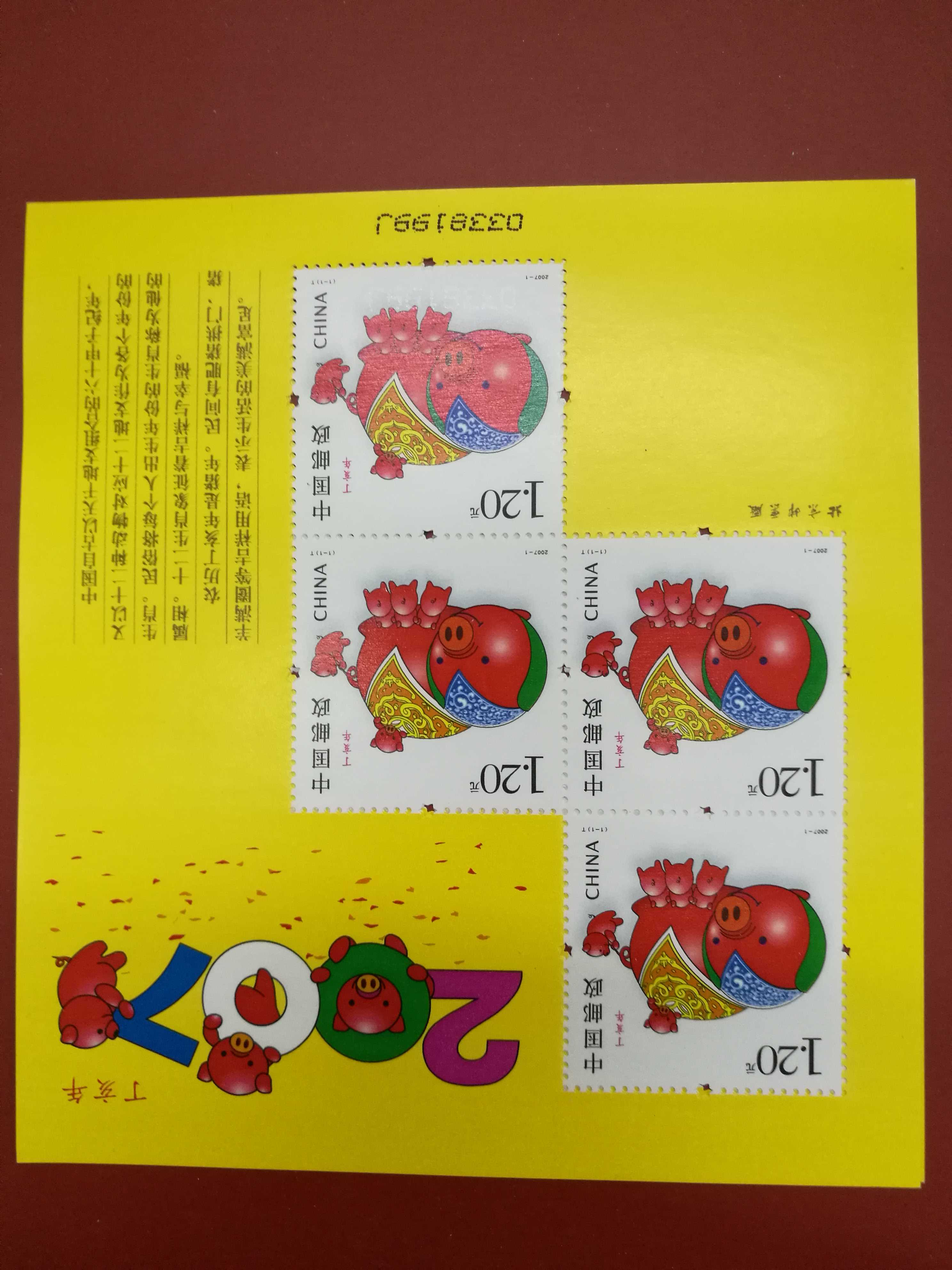 2007-11 three rounds of Chinese Zodiac pig gift edition three rounds of yellow pig stamps original glue authentic post office
