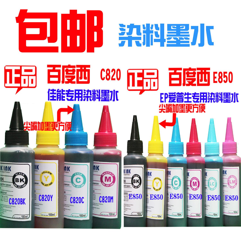 包邮百度西墨水适合喷墨打印机E850 佳能染料墨水C820