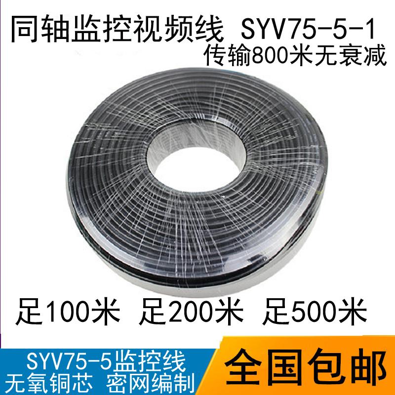 包邮全铜纯铜SYV75-3 75-5同轴模拟监控视频线128铜网200米无氧铜