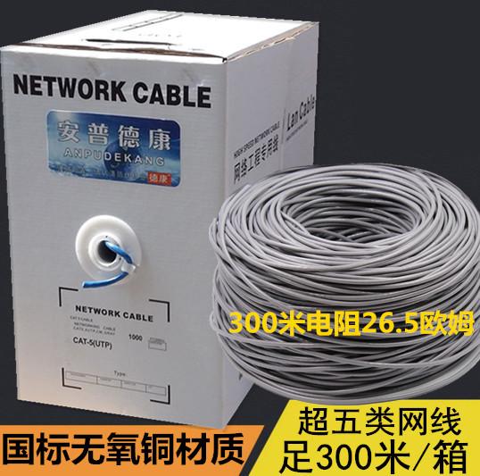 包邮国标超五类双屏蔽网线0.51无氧铜300米整箱包邮监控POE网络线