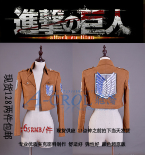 Investigation Corps onslaught of giant cos cosplay coat spot two oh suede