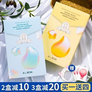韓國艾柏梵Abybom珍藏版郵差紫蘇面膜女補水保濕滋潤收縮毛孔孕婦