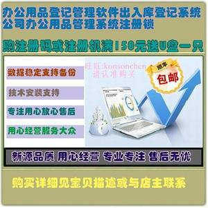辦公用品登記管理軟件出入庫登記系統公司辦公用品管理系統注冊鎖