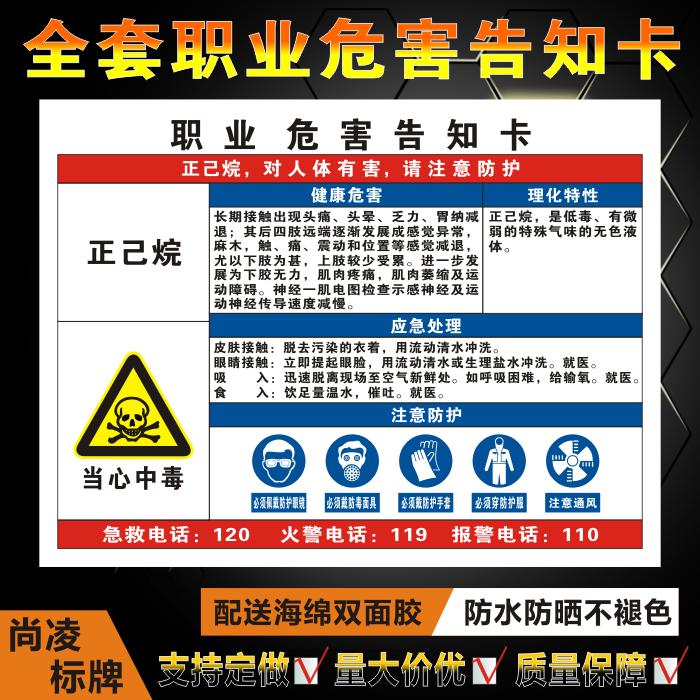 正己烷职业病危害告知牌卡周知卡危险品提示牌标识牌铝标志警示牌