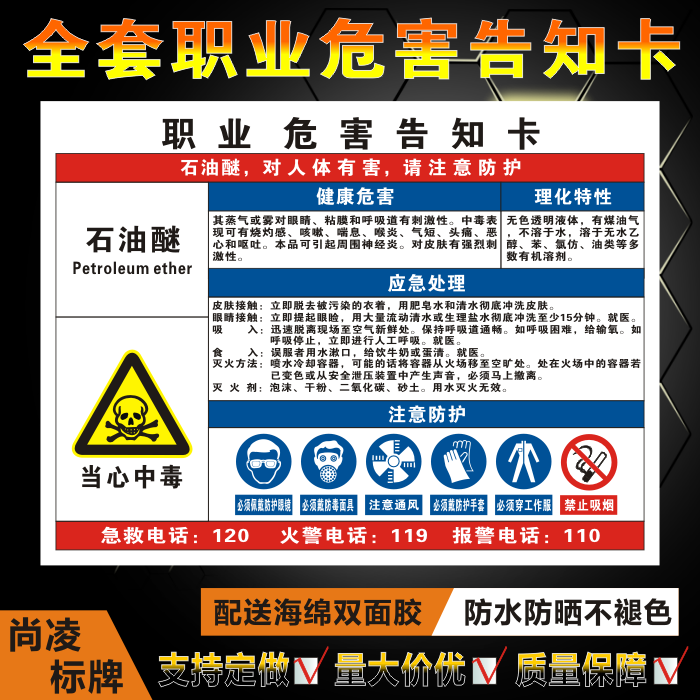 石油醚职业病危害告知牌卡周知卡危险品提示牌标识牌铝标志警示牌