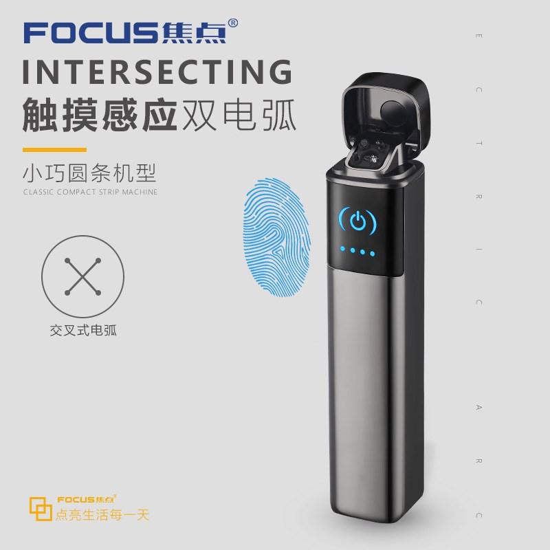 焦点D029方形液晶感应双电弧点烟器 usb充电打火机 跨境爆款