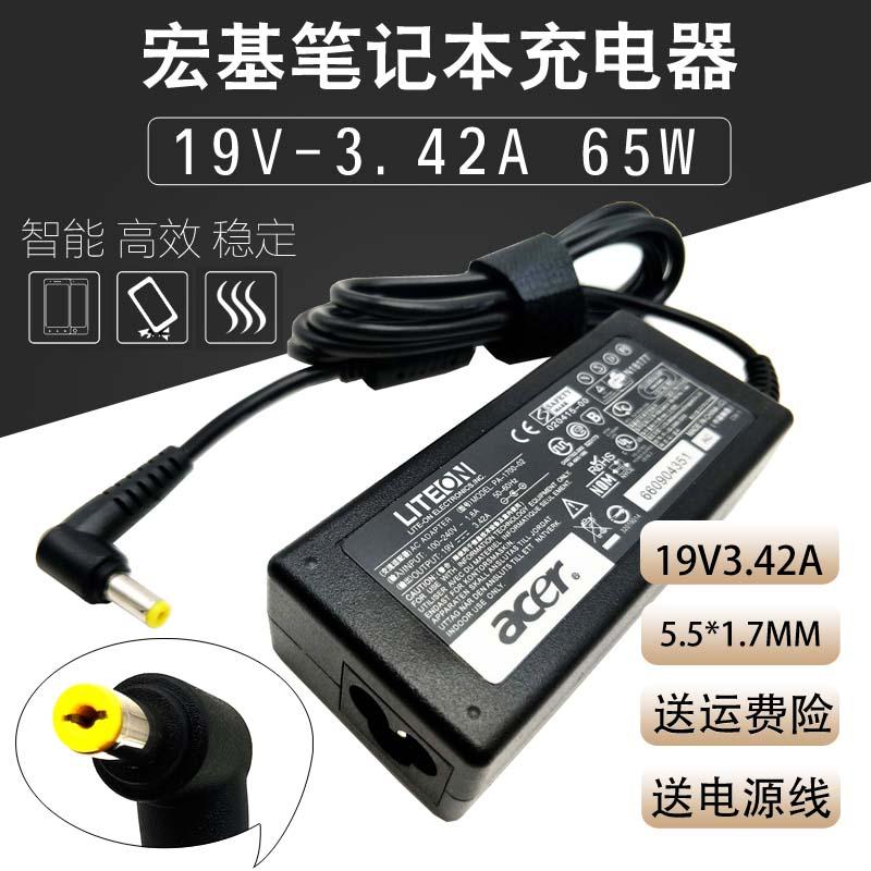 宏基acer ZE6 ZE7 ZG5 ZG8电源适配器19V2.15A笔记本电脑充电器线,可领取元淘宝优惠券