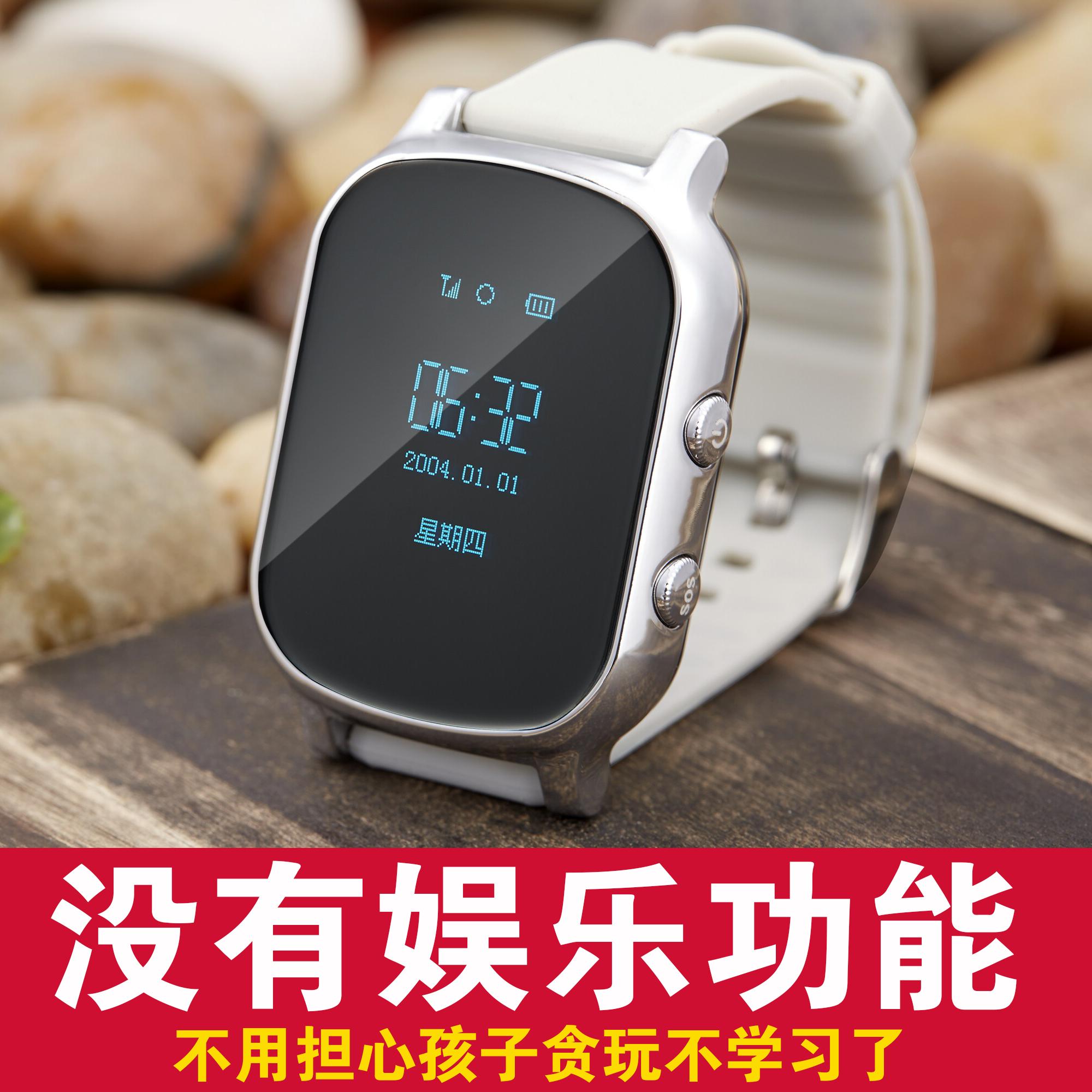 儿童GPS定位电话手表 智能手表初中学生青少年男女孩腕表上课禁用