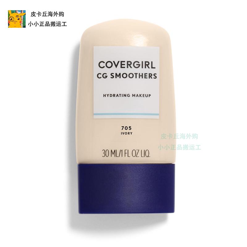 米国のカバーガールCovergirl保湿持続ファンデーションcg smothers hdrating