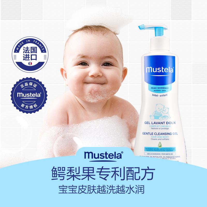 Mustela妙思乐洗发沐浴露二合一500ml婴儿儿童洗护宝宝沐浴液正品