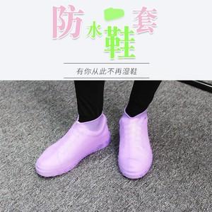 雨鞋套防雨防滑男女成人防水鞋套加厚耐磨下雨天神器儿童硅胶鞋套