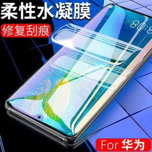 水凝膜P30華為Mate40Pro鋼化膜P40手機貼膜Nova7全屏Mate30全包20