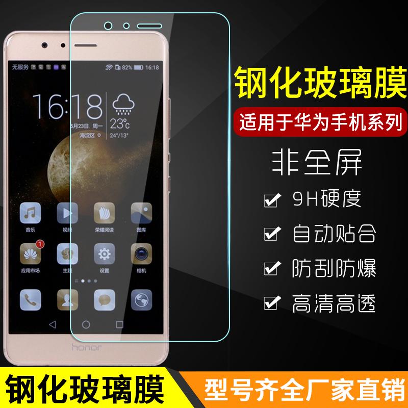 钢化膜华为V9Play荣耀10 V10 8青春版V8 9i畅享5S/4X手机贴膜批发