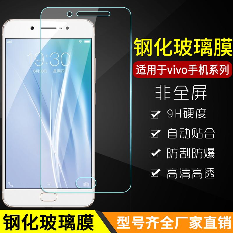 钢化膜步步高vivo X21 V3Max X5Pro X20 X5L X9 Y35手机贴膜批发i