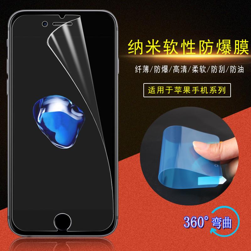 软性纳米防爆膜X苹果iPhone8八7Plus七6Splus六5SE手机贴膜4S批发