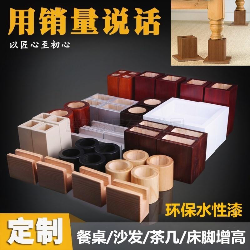 家具配件高桌腿垫实木脚垫垫沙发脚加升高餐桌